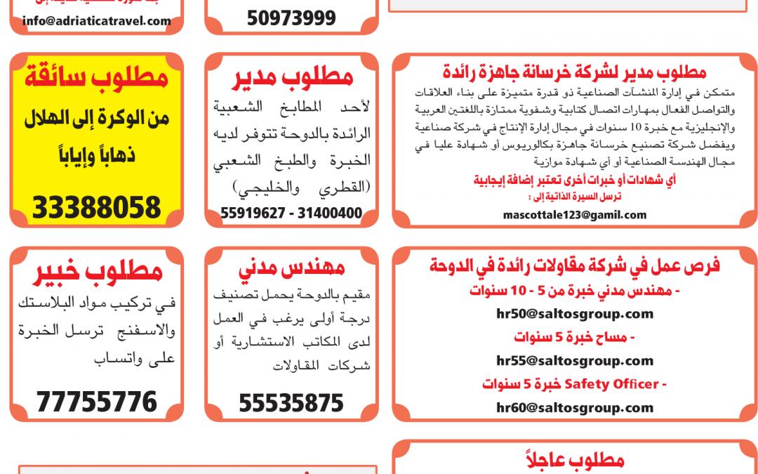 وظائف جديدة صحيفة الشرق الوسيط القطرية اليوم