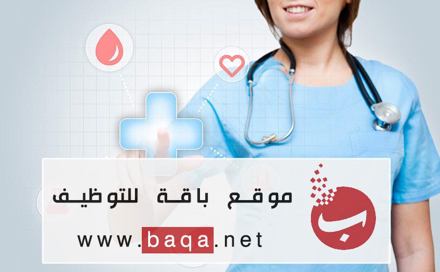 وظائف متاحة للجنسين بمركز طبي مرموق بقطر