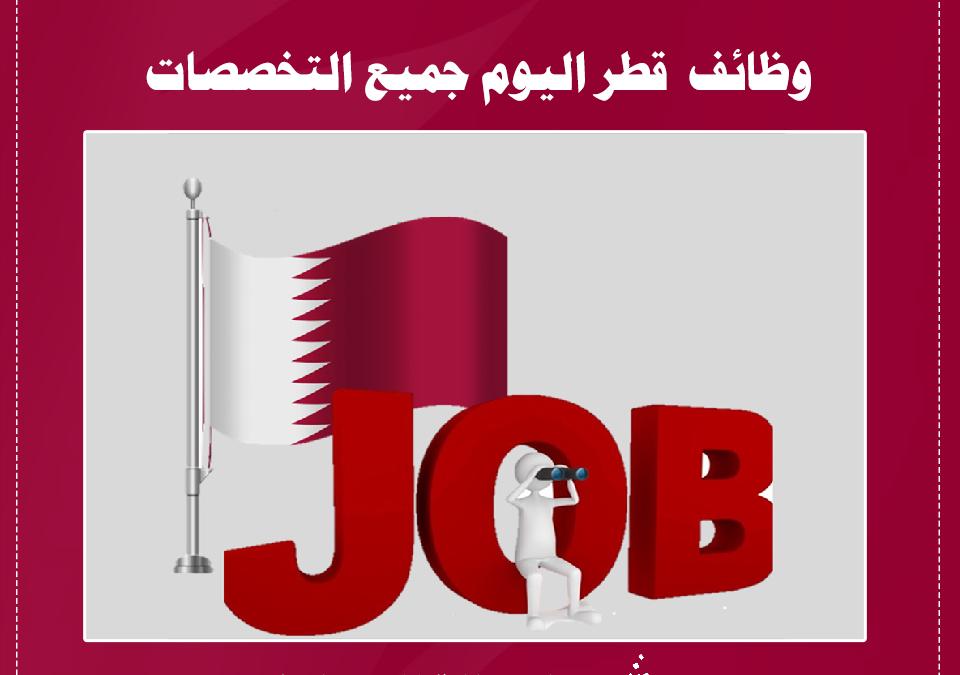وظائف قطر اليوم حكومية و خاصة جميع التخصصات