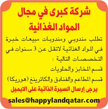 وظائف متنوعة جريدة الشرق الوسيط اليوم