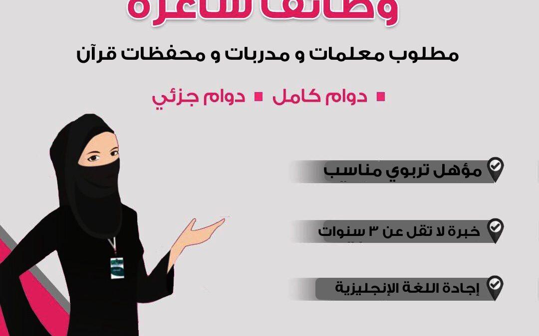 وظائف معلمات رياض أطفال و مدربات و محفظات قرآن