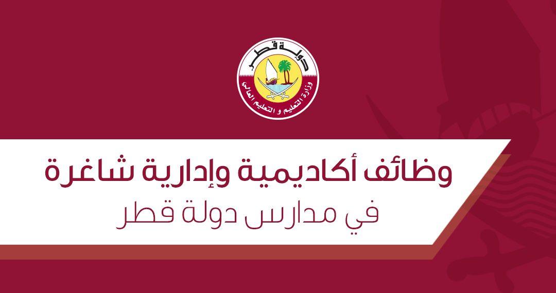 وظائف شاغرة وزارة التعليم و التعليم العالي قطر