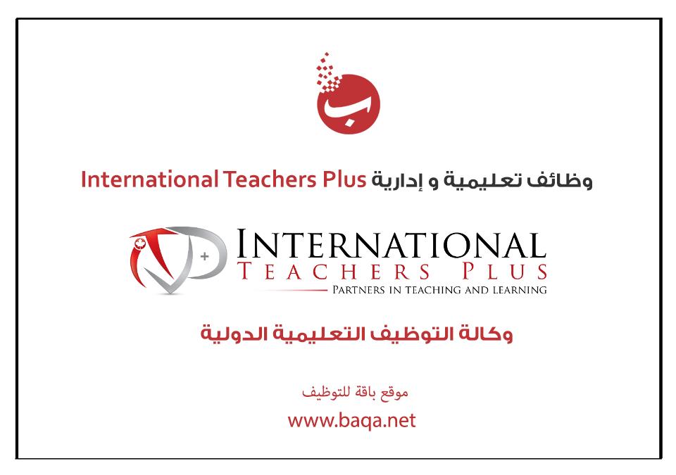 وظائف تعليمية و إدارية Teachers Plus الدولية