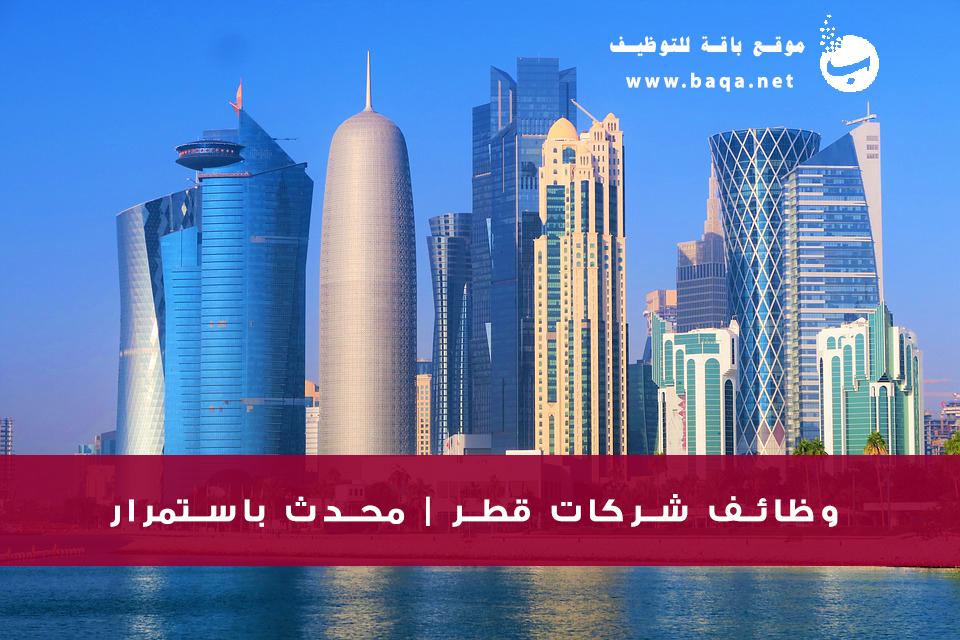 وظائف في قطر – فرص عمل أفضل الشركات القطرية