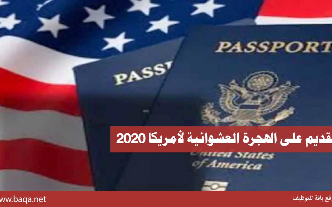 رابط  وشروط التقديم على الهجرة العشوائية لأمريكا | خطوات ملئ استمارة الهجرة