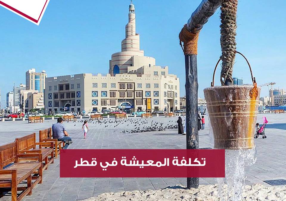 متوسط تكلفة المعيشة في قطر وأسعار السكن في الدوحة