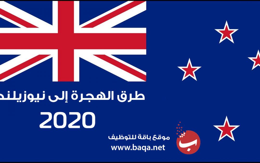 طرق الهجرة إلى نيوزيلاندا 2020   تفاصيل طلب اللجوء إلى نيوزيلاندا الصحيحة