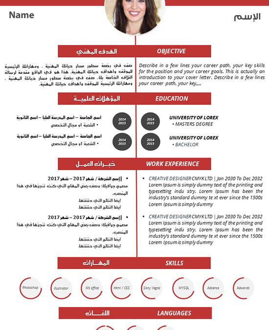 نموذج سيرة ذاتية عربي انجليزي 2020