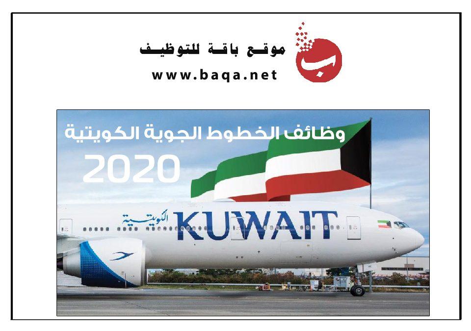 وظائف شاغرة الخطوط الجوية الكويتية