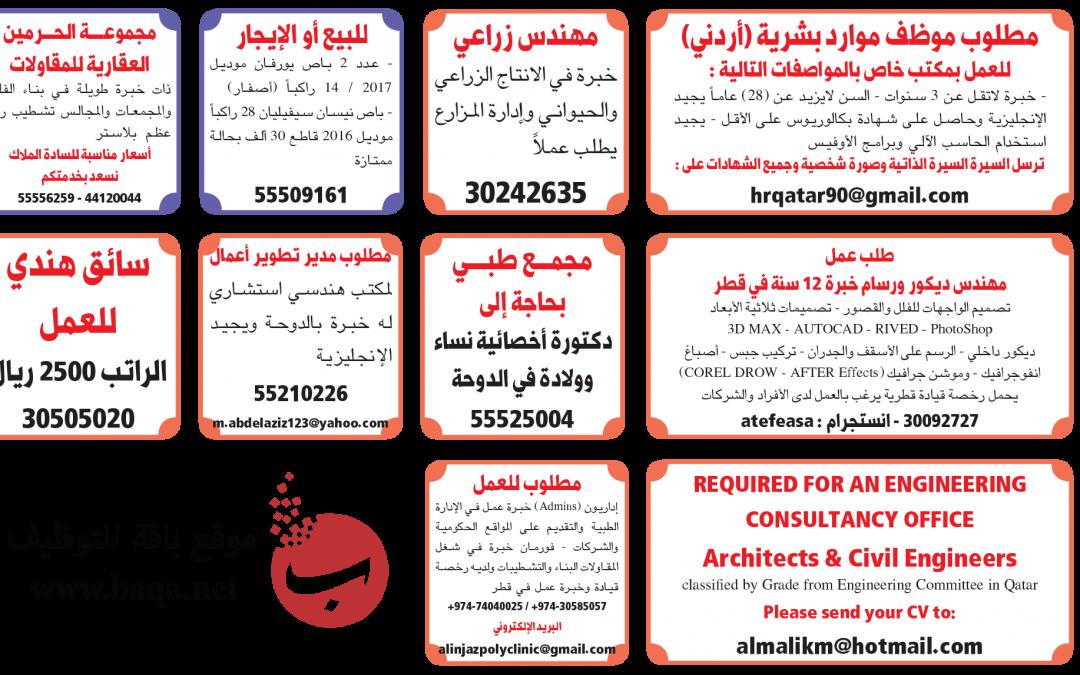 وظائف الشرق الوسيط و جولف تايمز قطر