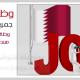 وظائف في قطر مجالات و مستويات متنوعة