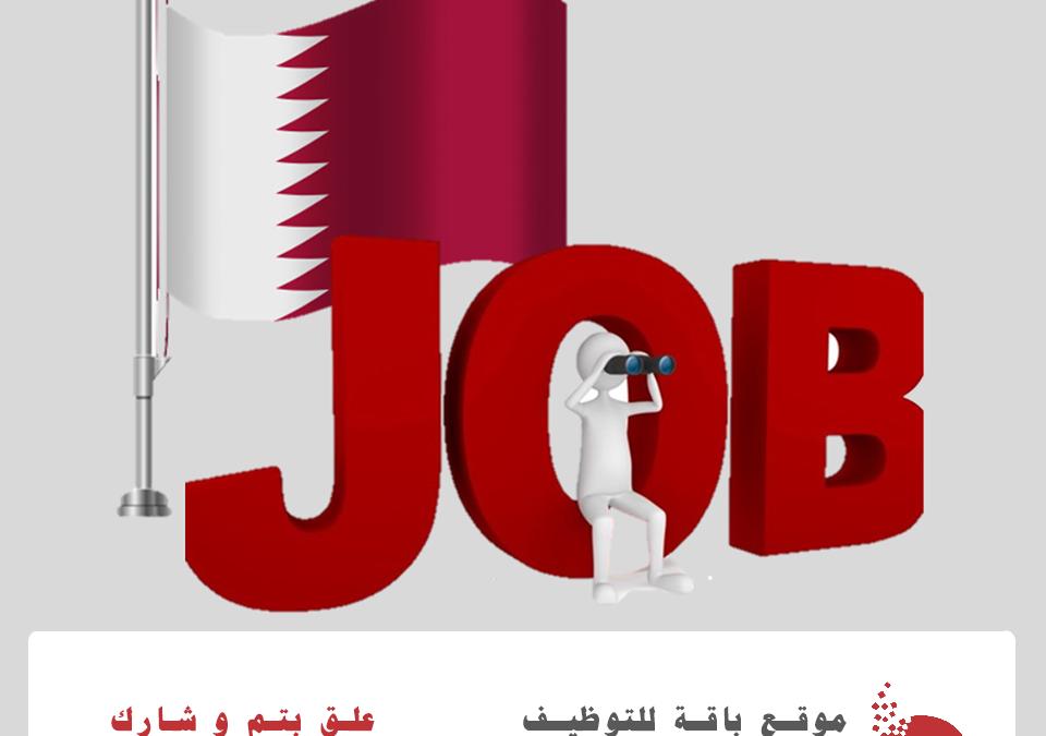 وظائف شاغرة للعمل بجهة حكومية كبرى في قطر