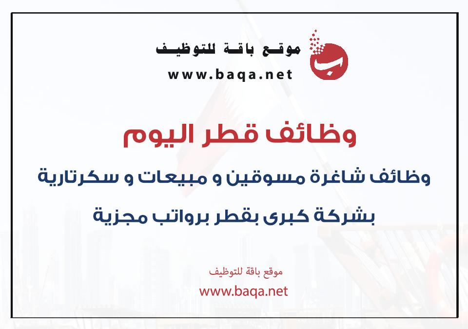 مطلوب مسوقين لشركة قطرية كبرى برواتب مميزة