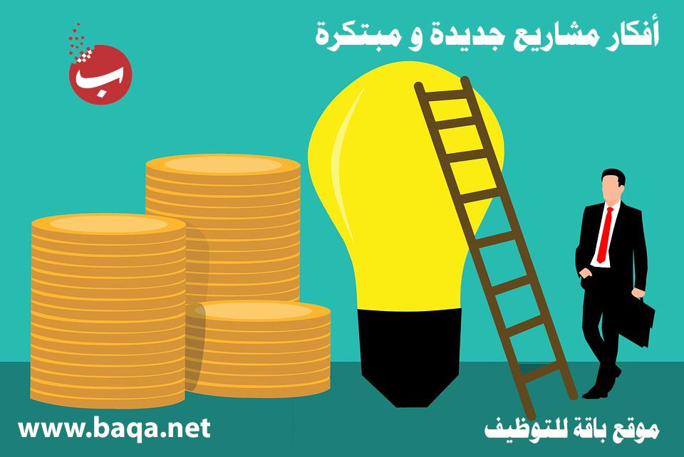 أفكار مشاريع جديدة سهلة ومربحة برأس مال قليل أو بدون مال