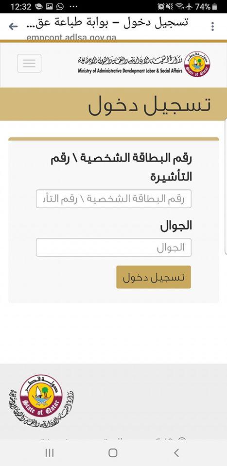 الاستعلام عن توثيق عقد العمل في قطر موقع باقة للتوظيف