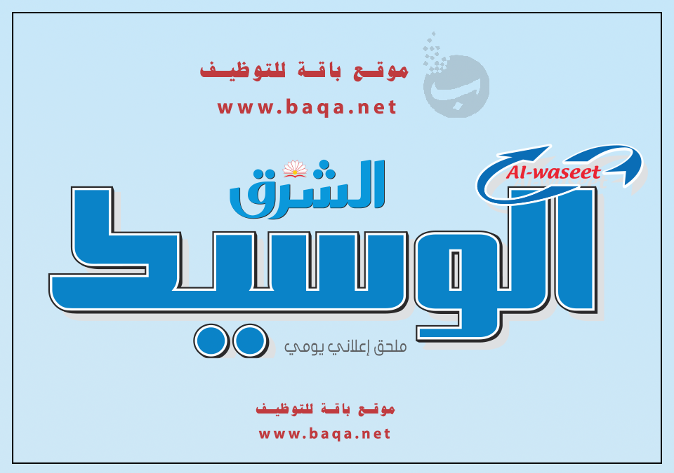 وظائف جديدة جريدة الشرق الوسيط القطرية
