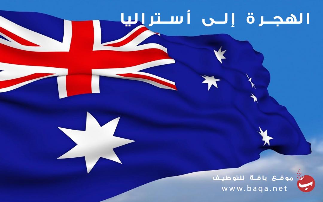 برنامج الهجرة إلى أستراليا وجمع النقاط  | تعرف على شروط ومميزات فيزا 482
