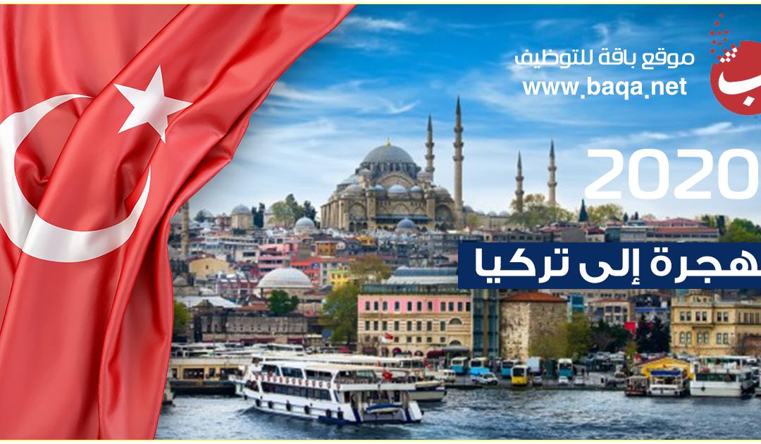 طرق الهجرة إلى تركيا | تعرف على أنواع الإقامات في تركيا