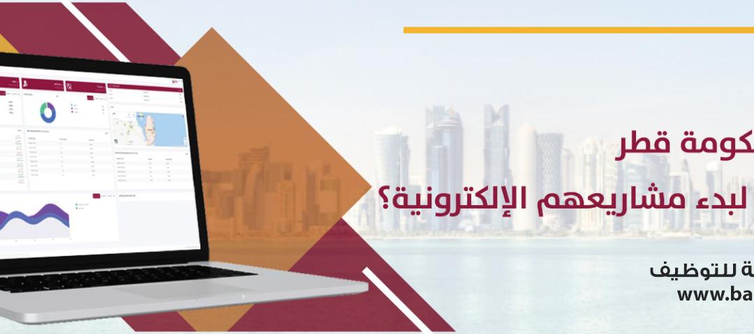كيف تدعم حكومة قطر رواد الأعمال لبدء مشارعيهم الإلكترونية؟