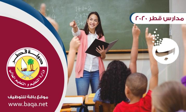 مدارس قطر | المدارس الخاصة في قطر