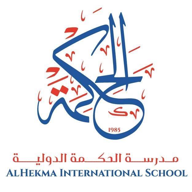 وظائف شاغرة مدرسة الحكمة الدولية 2020