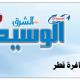 وظائف جديدة شاغرة بجريدة الشرق الوسيط القطرية