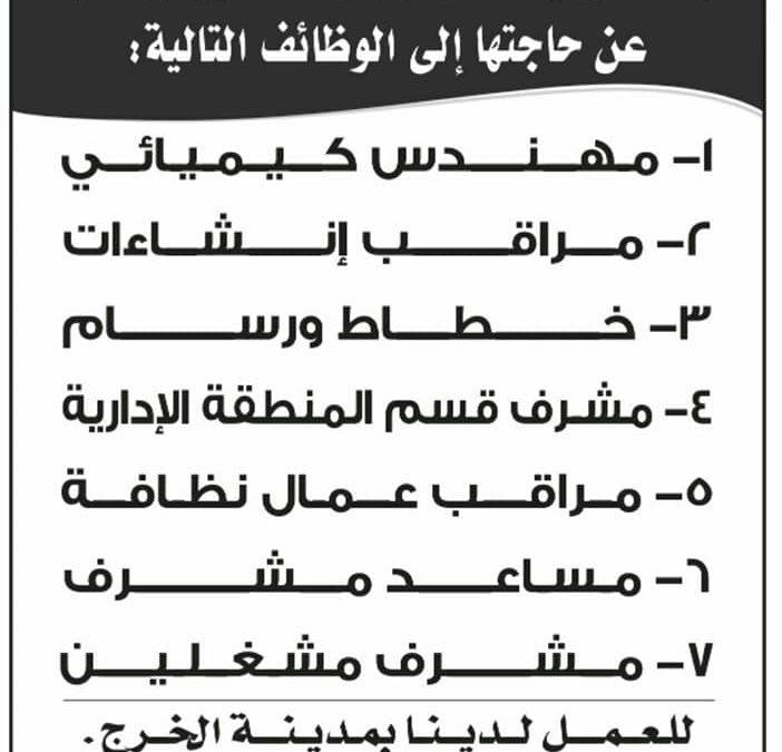 وظائف جديدة شاغرة بالسعودية تخصصات مختلفة