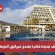 وظائف شاغرة بفندق شيراتون الدوحة