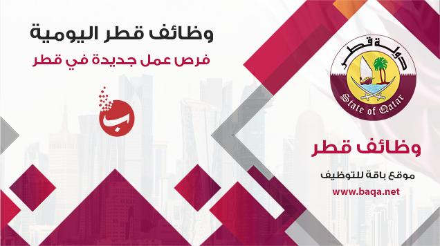 وظائف قطر اليومية| فرص عمل جديدة في الدوحة قطر