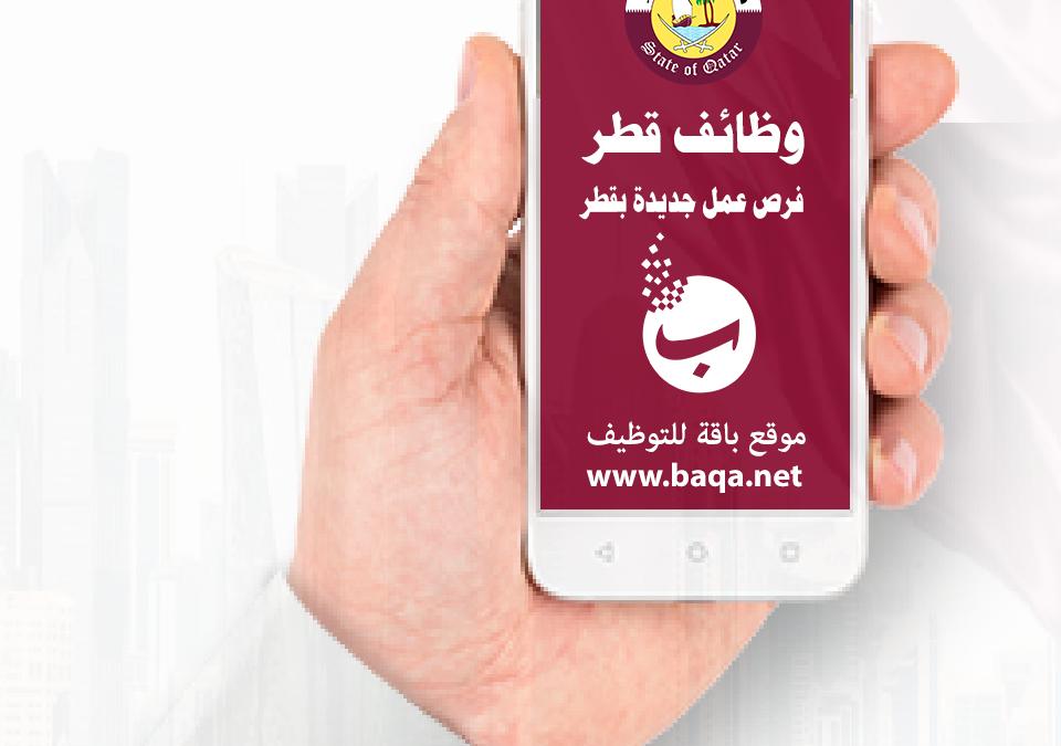 وظائف متاحة تخصصات مختلفة بشركات و مؤسسات قطر