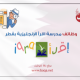 وظائف شاغرة جديدة بمدرسة اقرأ الإنجليزية بقطر