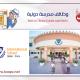 وظائف شاغرة بمدرسة خاصة كبرى بقطر 2020
