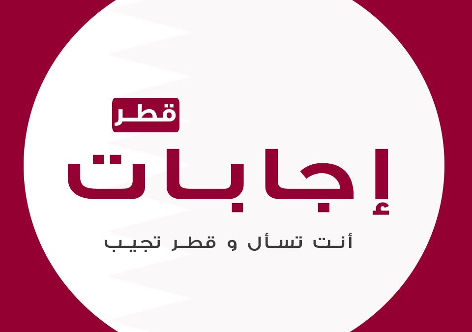 إجابات قطر | كل ما تريد معرفته عن دولة قطر