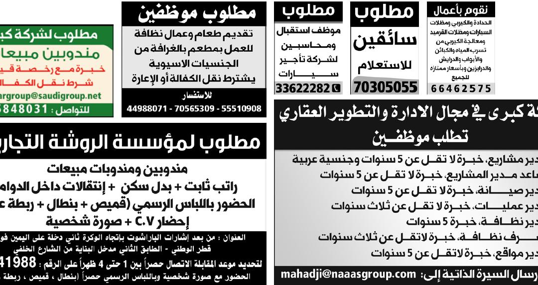 وظائف جديدة صحافة قطر