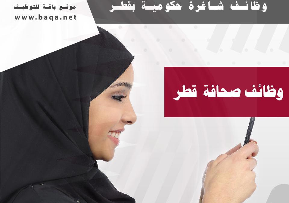 وظائف في قطر جميع التخصصات و المؤهلات