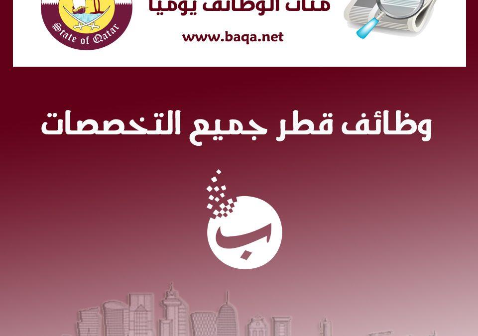 فرص عمل في قطر  وظائف قطر اليوم