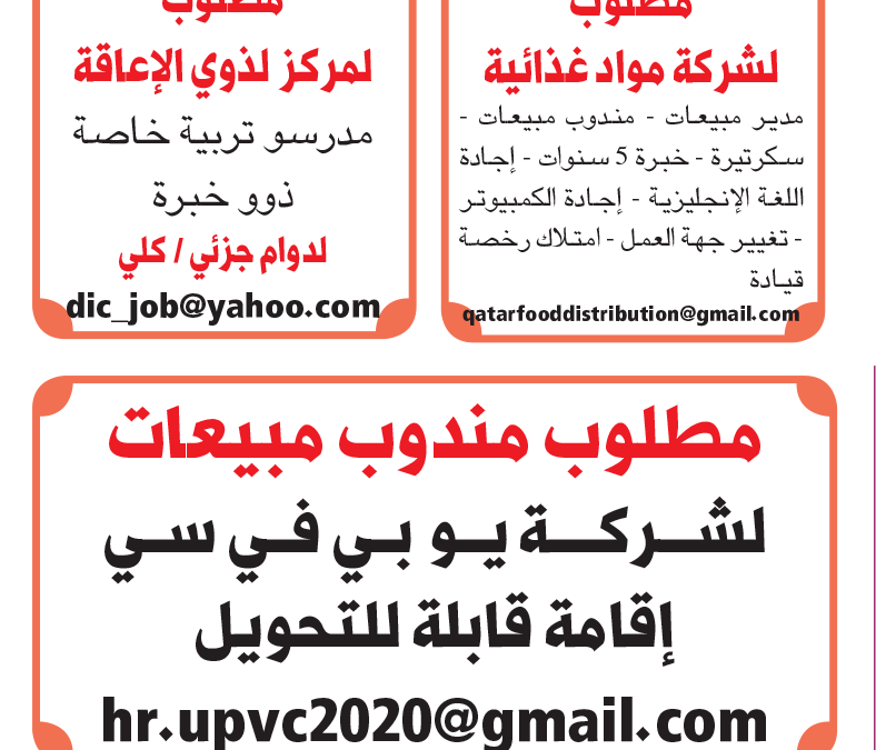 اعلانات الوظائف الشاغرة بالصحف القطرية اليوم