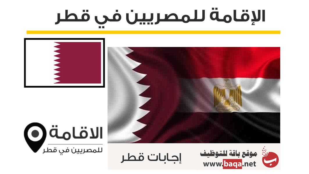 إجابات قطر للمصريين حول الزيارة و الإقامة في قطر