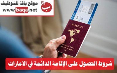 الإقامة الدائمة في الإمارات – تأشيرة إقامة طويلة الأمد