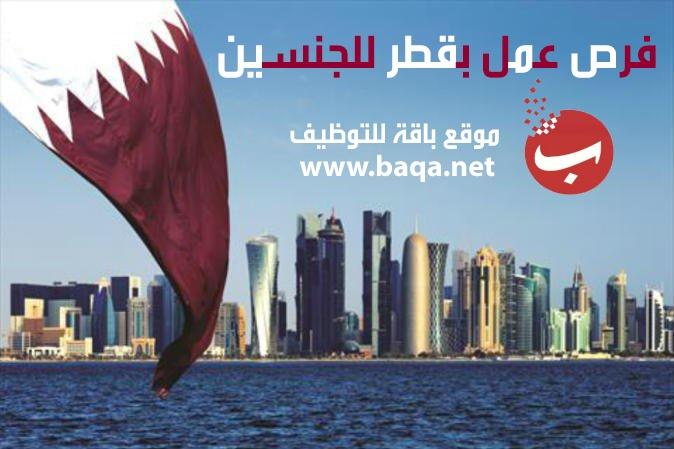 فرص عمل جديدة للجنسين بشركات كبرى في قطر