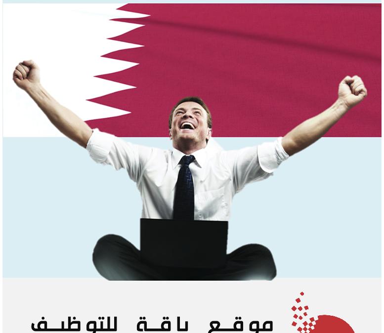 وظائف في قطر اليوم  فرص عمل شاغرة داخل الدوحة