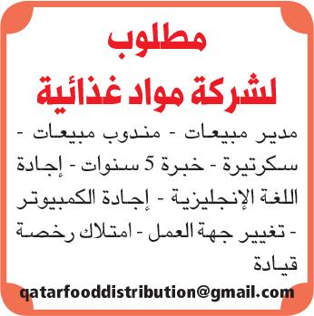 وظائف شاغرة الشرق الوسيط و دليل الراية الشامل بقطر
