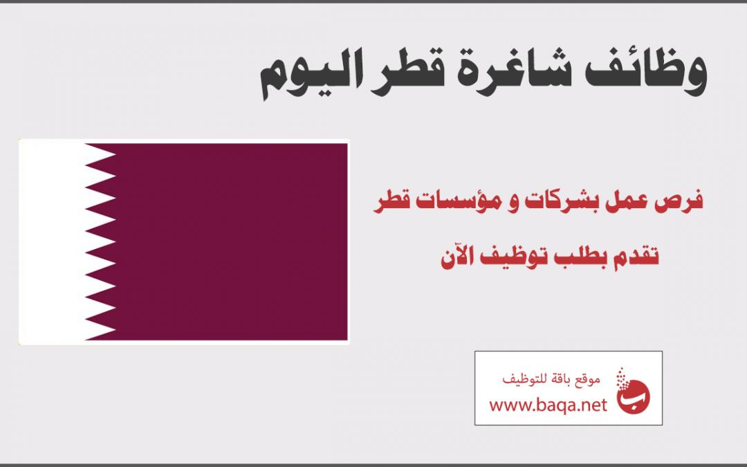 نشرة وظائف قطر اليومية تخصصات متعددة