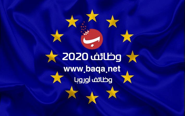وظائف فى أوروبا 2020