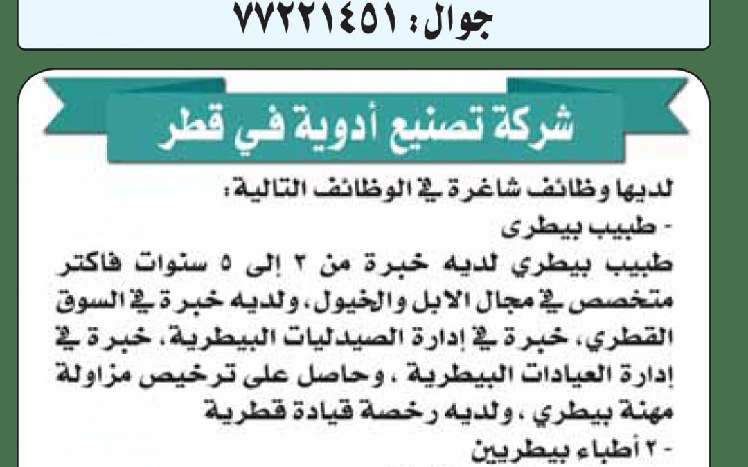 وظائف قطر | وظائف جريدة الشرق الوسيط القطرية اليوم
