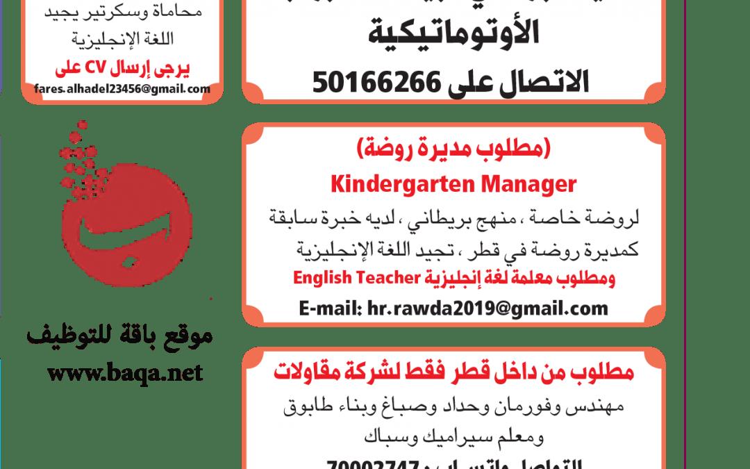 وظائف الشرق الوسيط في قطر اليوم
