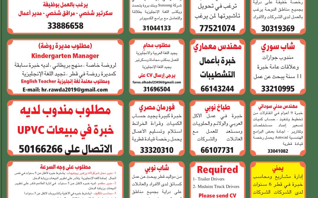 وظائف جديدة شاغرة بصحيفة الشرق الوسيط قطر اليوم