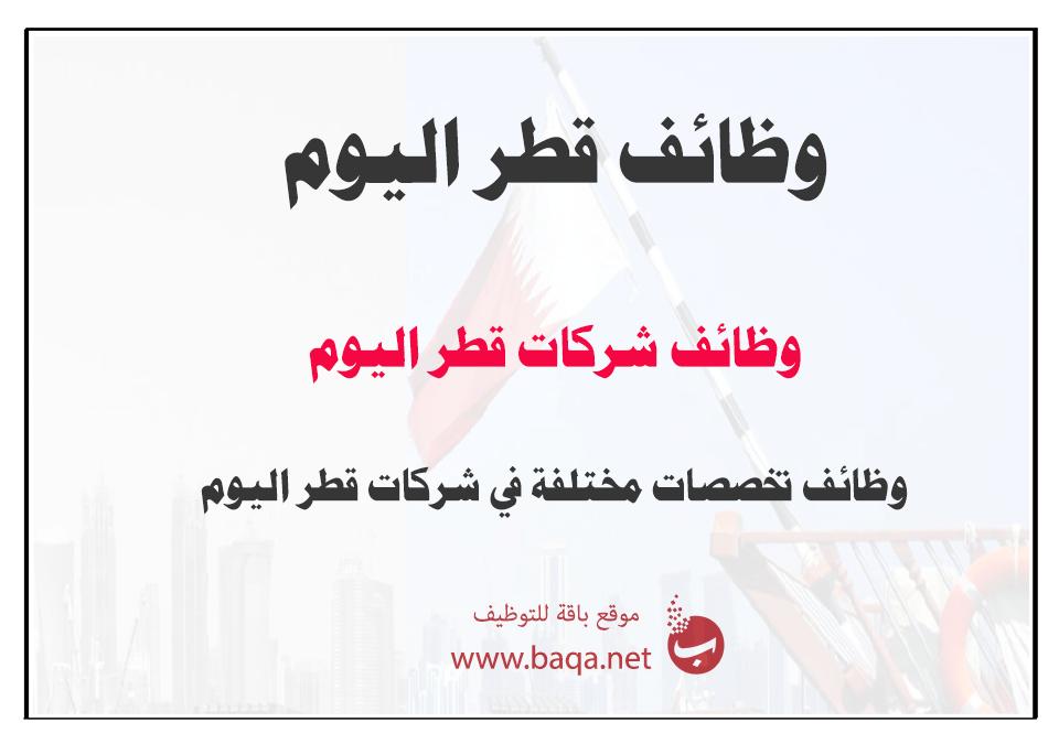 وظائف شركات قطر جميع التخصصات و المؤهلات و الجنسيات