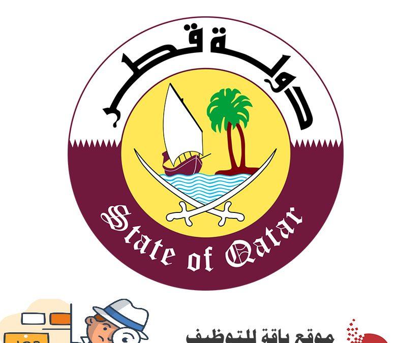 وظائف شاغرة حكومية في دولة قطر لعدد من التخصصات