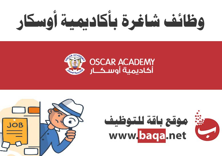 وظائف جديدة شاغرة بأكاديمية أوسكار في قطر